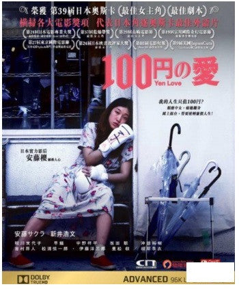 100 Yen Love 百円の恋 100円的愛 (2015) (Blu Ray) (English Subtitled) (Hong Kong Version) - Neo Film Shop