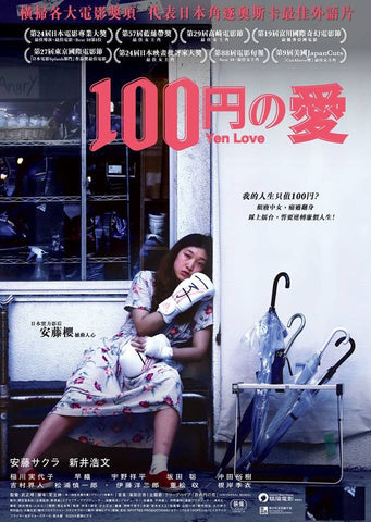100 Yen Love 百円の恋 100円的愛 (2015) (DVD) (English Subtitled) (Hong Kong Version) - Neo Film Shop