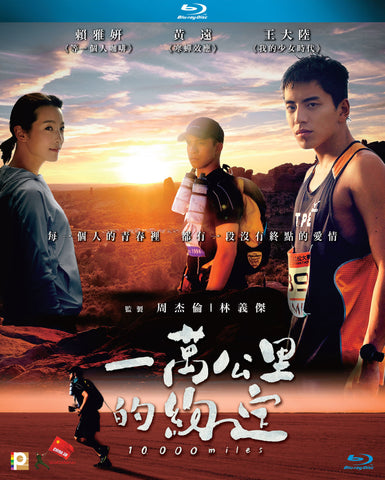 10,000 Miles 一萬公里的約定 (2017) (Blu Ray) (English Subtitled) (Hong Kong Version)