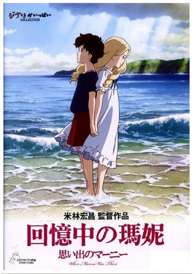 When Marnie Was There 思い出のマーニー 回憶中の瑪妮 (2014) (DVD) (2 Disc Edition) (English Subtitled) (Hong Kong Version) - Neo Film Shop