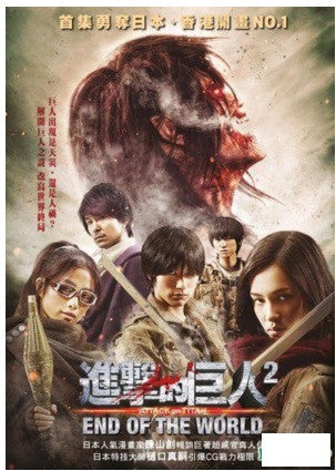 Attack on Titan: End of the World Part 2 進撃の巨人 / 進擊的巨人 (2015) (DVD) (English Subtitled) (Hong Kong Version) - Neo Film Shop