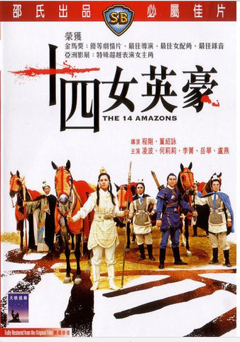 The 14 Amazons 十四女英豪 (1972) (DVD) (English Subtitled) (Hong Kong Version) - Neo Film Shop