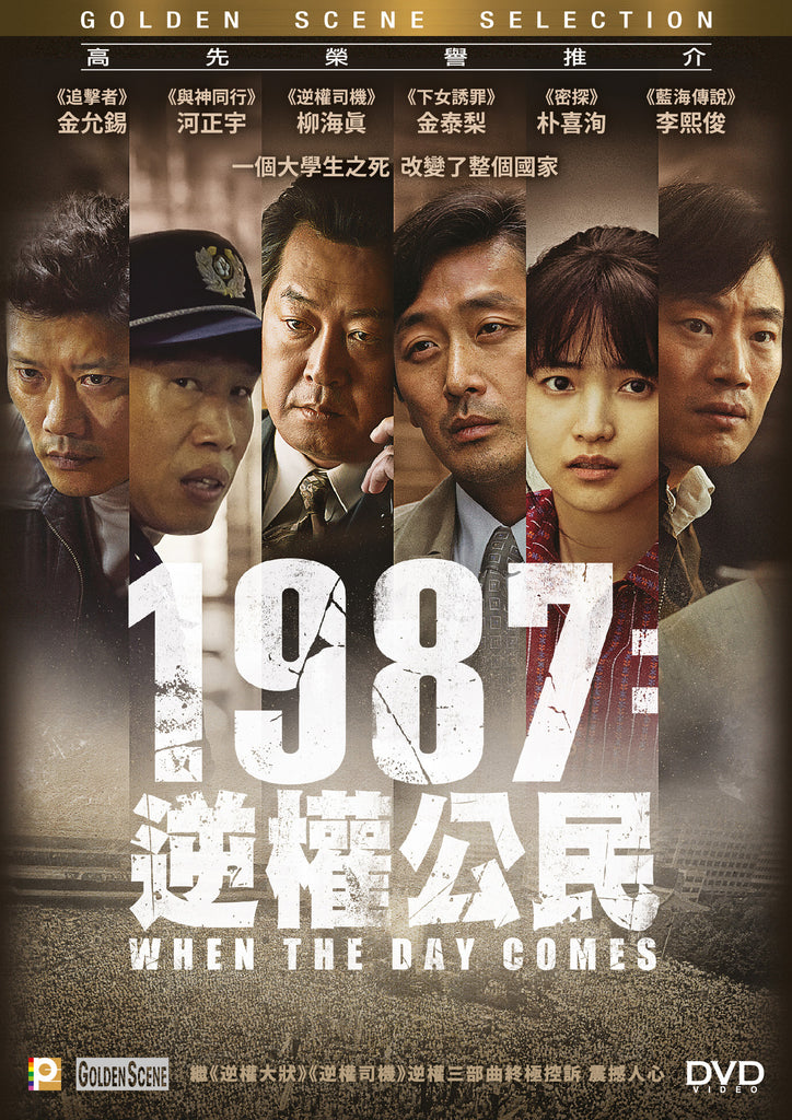 1987: When the Day Comes 逆權公民 (2017) (DVD) (English Subtitled) (Hong Kong Version) - Neo Film Shop