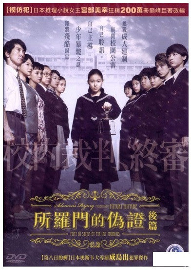 Solomon's Perjury Part II: Judgement 所羅門的偽證: 後篇 終審 / ソロモンの偽証 後編 (2015) (DVD) (English Subtitled) (Hong Kong Version) - Neo Film Shop