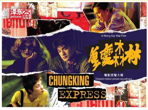 Chungking Express Original Motion Picture Soundtrack 重慶森林 電影原聲大碟 (CD) (OST) (Deluxe Remastered Edition) (Hong Kong Version) - Neo Film Shop - 1