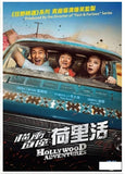 Hollywood Adventures 橫衝直撞荷里活 (2015) (DVD) (English Subtitled) (Hong Kong Version) - Neo Film Shop - 1