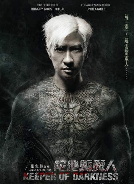 Keeper of Darkness 陀地驅魔人 (2015) (DVD) (English Subtitled) (Hong Kong Version) - Neo Film Shop