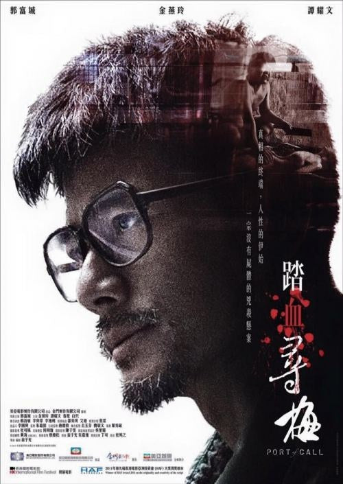 Port of Call 踏血尋梅 (2015) (DVD) (English Subtitled) (Hong Kong Version) - Neo Film Shop