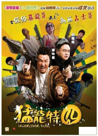 Undercover Duet 猛龍特囧 (2015) (DVD) (English Subtitled) (Hong Kong Version) - Neo Film Shop - 1