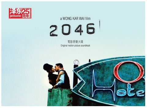 2046 Original Motion Picture Soundtrack 電影原聲大碟 (OST) (CD) (Deluxe Remastered Edition) (Hong Kong Version) - Neo Film Shop
