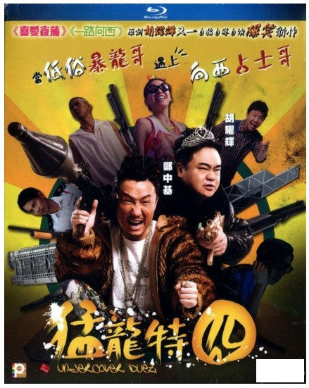 Undercover Duet 猛龍特囧 (2015) (Blu Ray) (English Subtitled) (Hong Kong Version) - Neo Film Shop - 1