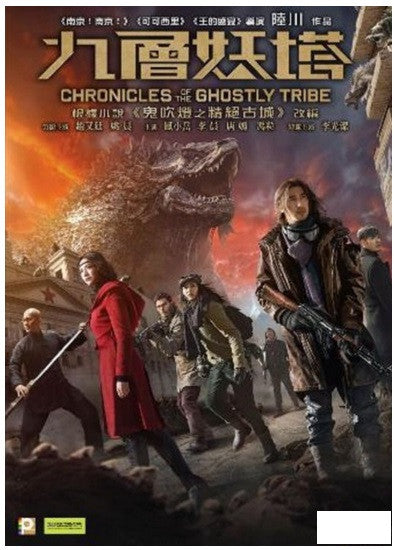Chronicles of the Ghostly Tribe 九層妖塔 (2015) (DVD) (English Subtitled) (Hong Kong Version) - Neo Film Shop