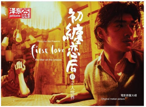 First Love The Litter On The Breeze Original Motion Picture Soundtrack 初纏戀后的2人世界 電影原聲大碟 (CD) (OST) (Deluxe Remastered Edition) (Hong Kong Version) - Neo Film Shop