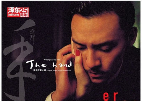 The Hand Original Motion Picture Soundtrack  愛人之手 電影原聲大碟 (CD) (OST) (Deluxe Remastered Edition) (Hong Kong Version) - Neo Film Shop