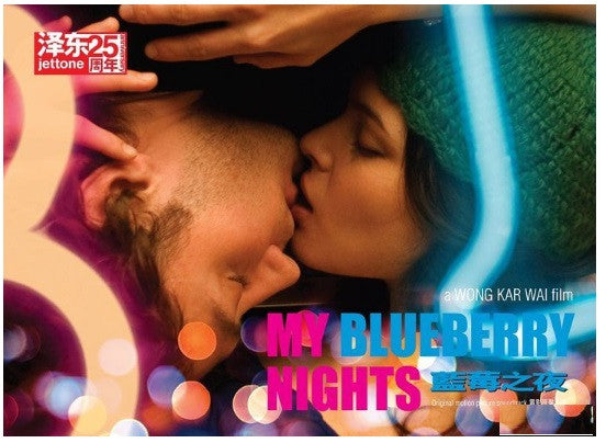 My Blueberry Nights Original Motion Picture Soundtrack 藍莓之夜 電影原聲大碟 (CD) (OST) (Deluxe Remastered Edition) (Hong Kong Version) - Neo Film Shop