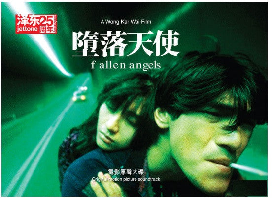 Fallen Angels Original Motion Picture Soundtrack 墮落天使 電影原聲大碟 (OST) (CD) (Deluxe Remastered Edition) (Hong Kong Version) - Neo Film Shop