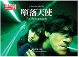 Fallen Angels Original Motion Picture Soundtrack 墮落天使 電影原聲大碟 (OST) (CD) (Deluxe Remastered Edition) (Hong Kong Version) - Neo Film Shop - 1