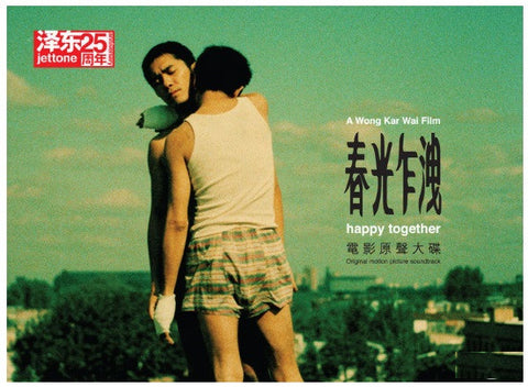 Happy Together Original Motion Picture Soundtrack 春光乍洩 電影原聲大碟 (OST) (CD) (Deluxe Remastered Edition) (Hong Kong Version) - Neo Film Shop - 1