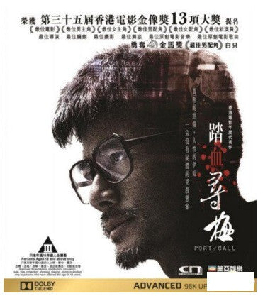 Port of Call 踏血尋梅 (2015) (Blu Ray) (English Subtitled) (Hong Kong Version) - Neo Film Shop