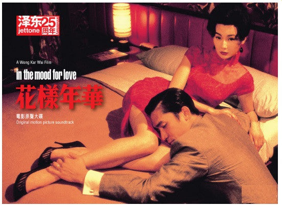 In The Mood For Love Original Motion Picture Soundtrack 花樣年華 電影原聲大碟 (OST) (CD) (Deluxe Remastered Edition) (Hong Kong Version) - Neo Film Shop