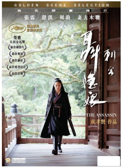 The Assassin 刺客聶隱娘 (2015) (DVD) (English Subtitled) (Hong Kong Version) - Neo Film Shop