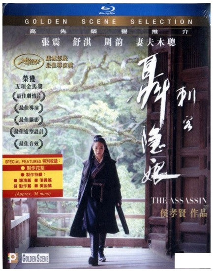 The Assassin 刺客聶隱娘 (2015) (Blu Ray) (English Subtitled) (Hong Kong Version) - Neo Film Shop