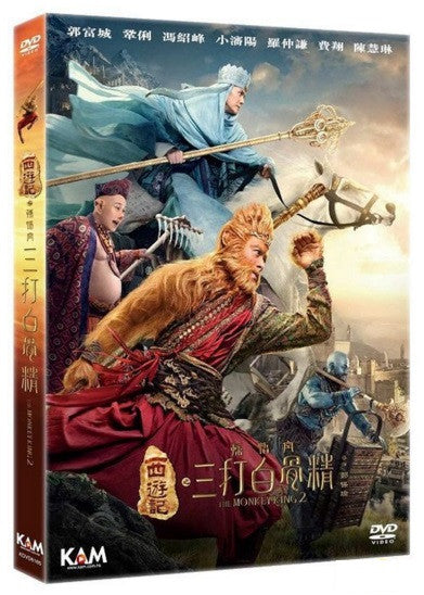 The Monkey King 2 西游记之孙悟空三打白骨精 (2016) (DVD) (Limited Edition) (English Subtitled) (Hong Kong Version) - Neo Film Shop