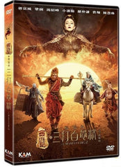 The Monkey King 2 西游记之孙悟空三打白骨精 (2016) (DVD) (English Subtitled) (Hong Kong Version)