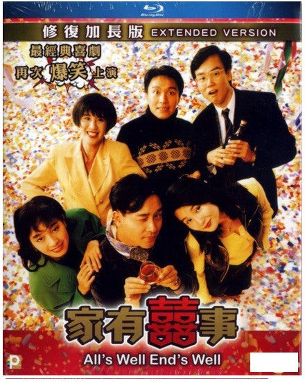 Alls Well Ends Well 家有囍事 1992 Blu Ray English Subtitled Extended Remastered Edition Hong Kong Version
