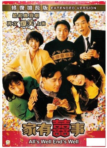 All's Well End's Well 家有囍事 (1992) (DVD) (English Subtitled) (Extended Remastered Edition) (Hong Kong Version) - Neo Film Shop - 1