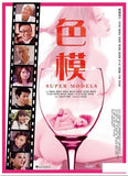 Super Models 色模 (2015) (DVD) (English Subtitled) (Hong Kong Version) - Neo Film Shop - 2