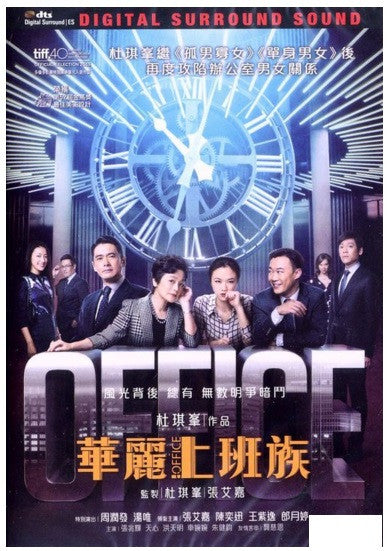 Office 華麗上班族 (2015) (DVD) (English Subtitled) (Hong Kong Version) - Neo Film Shop