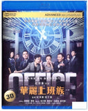 Office 華麗上班族 (2015) (3D) (Blu Ray) (English Subtitled) (Hong Kong Version) - Neo Film Shop