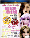 May We Chat 微交少女 (2013) (Blu Ray) (English Subtitled) (Hong Kong Version) - Neo Film Shop - 1