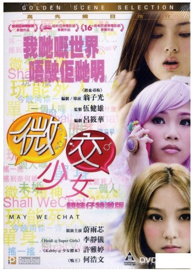 May We Chat 微交少女 (2013) (DVD) (English Subtitled) (Hong Kong Version) - Neo Film Shop