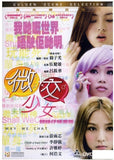 May We Chat 微交少女 (2013) (DVD) (English Subtitled) (Hong Kong Version) - Neo Film Shop - 1