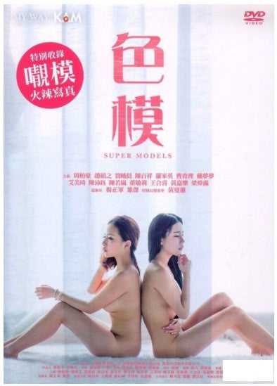 Super Models 色模 (2015) (DVD) (English Subtitled) (Hong Kong Version) - Neo Film Shop - 1