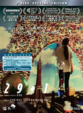 29+1 (2016) (DVD + Keyholder + Booklet Gift) (2 Disc) (English Subtitled) (Hong Kong Version) - Neo Film Shop