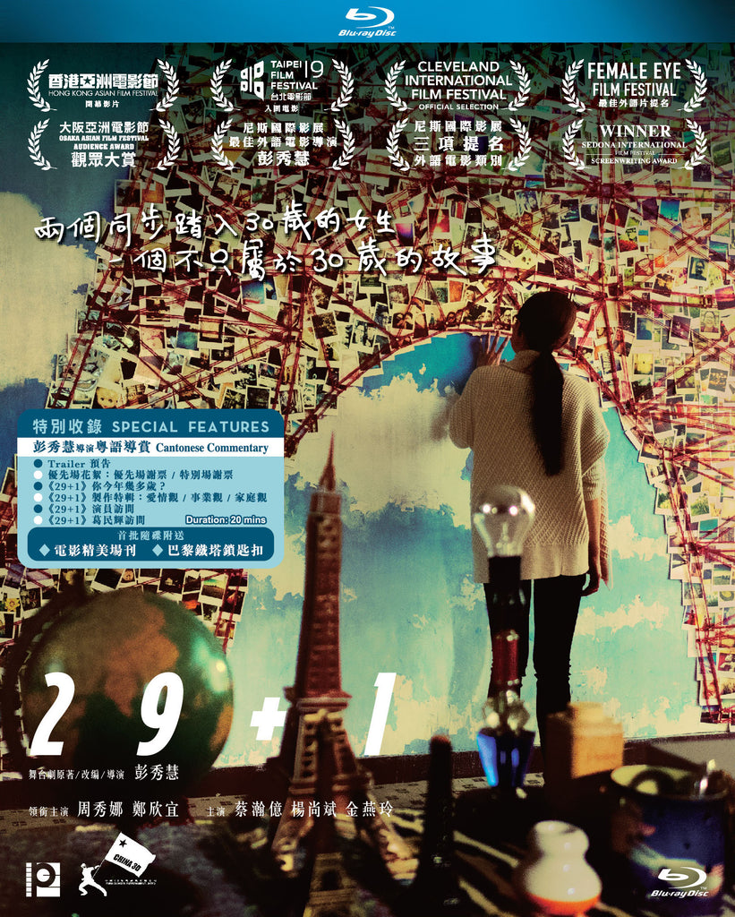 29+1 (2016) (Blu Ray + Keyholder + Booklet Gift) (English Subtitled) (Hong Kong Version) - Neo Film Shop
