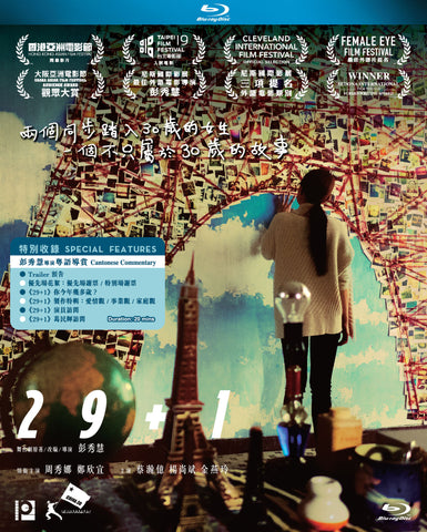 29+1 (2016) (Blu Ray + Keyholder Gift) (English Subtitled) (Hong Kong Version) - Neo Film Shop