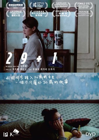 29+1 (2016) (DVD + Keyholder Gift) (English Subtitled) (Hong Kong Version) - Neo Film Shop