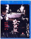 SPL 殺破狼 Sha Po Lang (2005) (DVD) (English Subtitled) (Hong Kong Version) - Neo Film Shop - 1