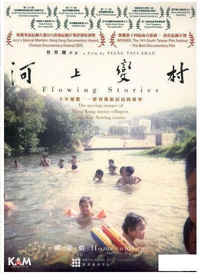 Flowing Stories 河上變村 (2015) (DVD) (English Subtitled) (Hong Kong Version) - Neo Film Shop