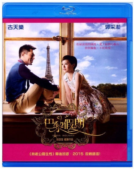 Paris Holiday 巴黎假期 (2015) (Blu Ray) (English Subtitled) (Hong Kong Version) - Neo Film Shop