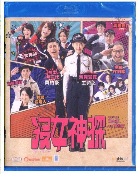 Love Detective 沒女神探 (2014) (Blu Ray) (English Subtitled) (Hong Kong Version) - Neo Film Shop - 1