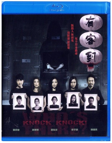 Knock Knock! Who's There? 有客到 (2015) (Blu Ray) (English Subtitled) (Hong Kong Version) - Neo Film Shop