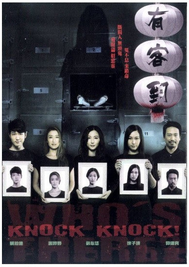 Knock Knock! Who's There? 有客到 (2015) (DVD) (English Subtitled) (Hong Kong Version) - Neo Film Shop - 1