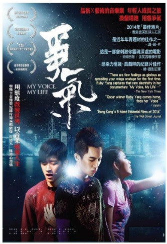 My Voice, My Life 爭氣 (2014) (DVD) (English Subtitled) (Hong Kong Version) - Neo Film Shop