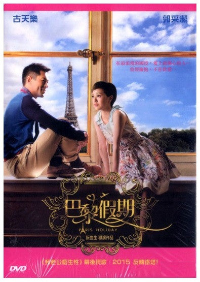 Paris Holiday 巴黎假期 (2015) (DVD) (English Subtitled) (Hong Kong Version) - Neo Film Shop - 1