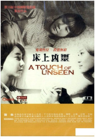 A Touch Of Unseen 床上凶靈 (2014) (DVD) (English Subtitled) (Hong Kong Version) - Neo Film Shop